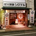 鎌ヶ谷「霧島鶏、日本一のハツ!」 炭火串焼 シロマル