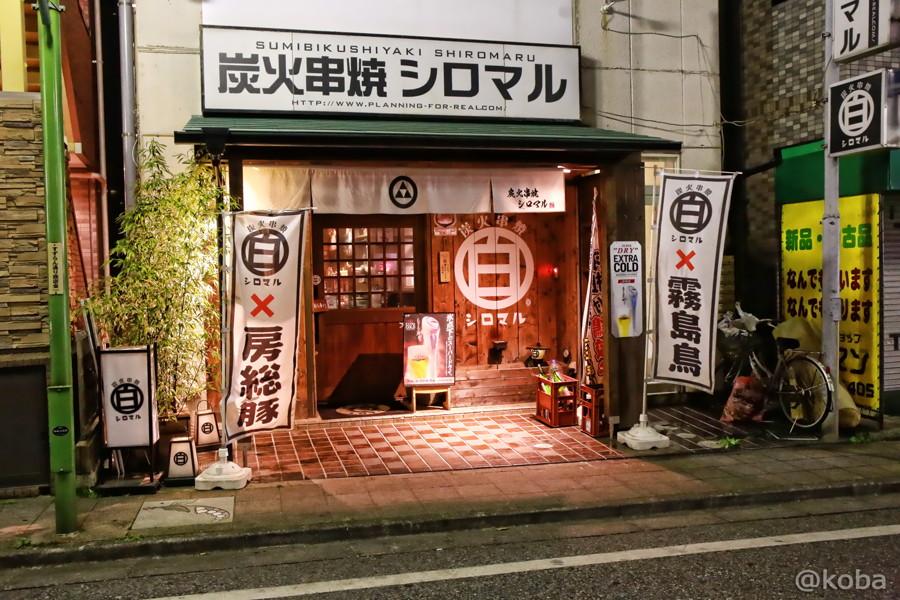 01外観 鎌ヶ谷 シロマル kamagaya shiromaru