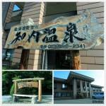 北海道最古の知内温泉「日帰り入浴」
