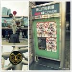 青山舞台 パライソの海 青山円形劇場