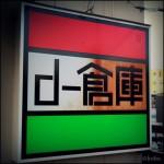 日暮里舞台 朋澤精肉店