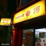 新小岩「CPたかい!」中国料理 香河