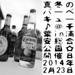 真冬のBBQ♪@千葉 【前半】「肉話と味比べ」 浦安総合公園
