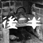 真冬のBBQ♪@千葉 【後半】「ミッション」 浦安総合公園