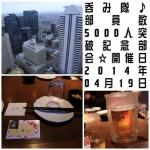 新宿オフ 「39人のお酒好きが新宿に集まる」