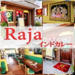 鎌ヶ谷「1000円の魅力と涙の別れ」インドカレー Raja