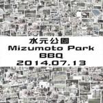 驚きBBQ 「たこしめ」 東京 水元公園2014
