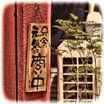 新小岩めし 「中華ランチ」 中国料理 香河(コウガ)