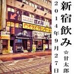 新宿「タダで飲み会!?」 甘太郎 歌舞伎町店