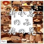 新小岩のみ「充実と予感」湯葉と豆腐の店 梅の花