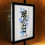 錦糸町「二次会」 琥白 ~Kohaku~