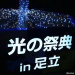 光の祭典in足立2014 「ピアノに魅了」 元渕江公園
