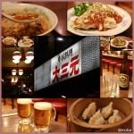 新小岩「中華で満腹♪」 中国料理 大三元