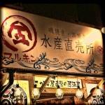 錦糸町のみ 「磯焼き・浜焼きのお店」 マルキン水産 錦糸町北口店