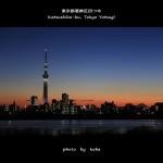 「東京の絶景」 薄明 (はくめい) トワイライト 葛飾区四ツ木より 17時28分