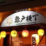 亀戸「亀戸横町」漁農飯 亀戸本店