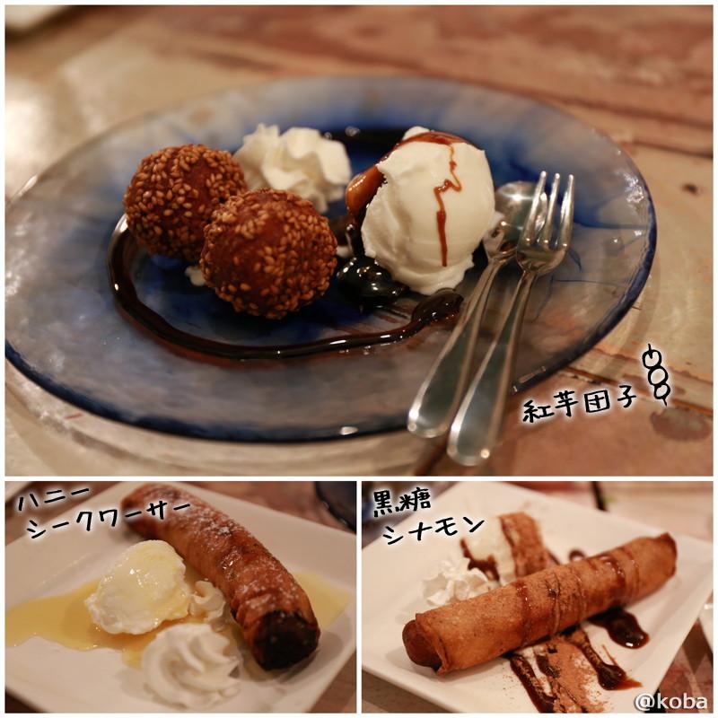 12 ヨツギボシ デザート 紅芋胡麻団子 ココナッツアイス 揚げバナナ