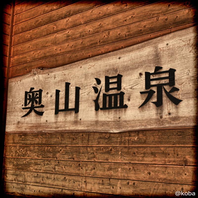 01 yamanashi okuyamaonsen higaerionsen