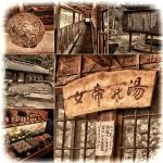 山梨 日帰り温泉 奈良田の里温泉 女帝の湯 「つるつる」