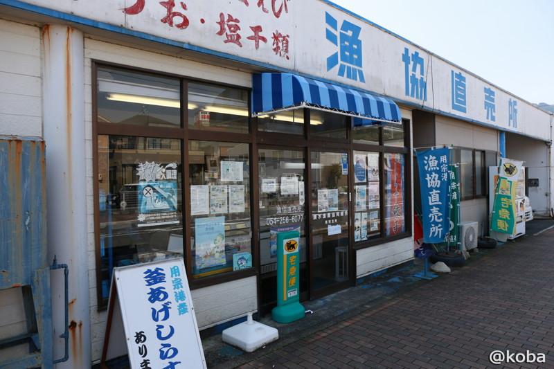 19 漁協直売所