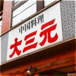 01 新小岩 ランチ 中国料理 大三元