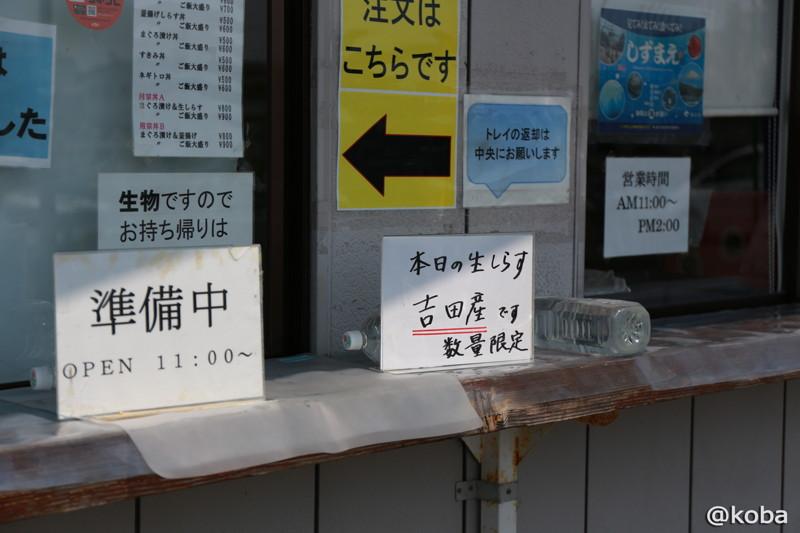 04 用宗漁港 どんぶりハウス