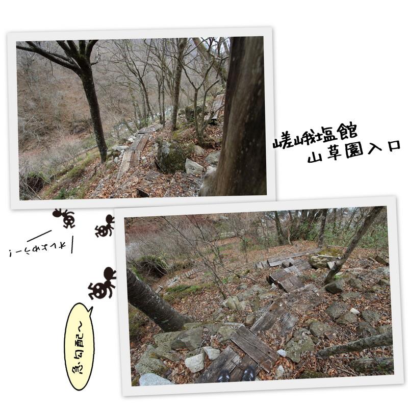 16 嵯峨塩館 枕木の階段