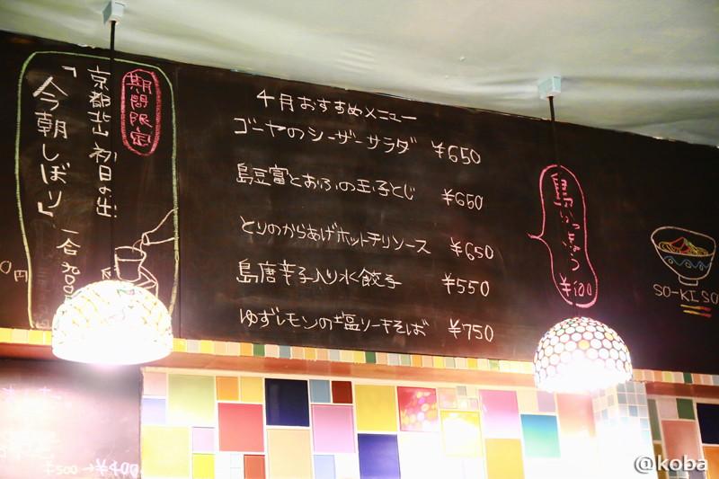 03 ヨツギボシ 4月のおすすめメニュー