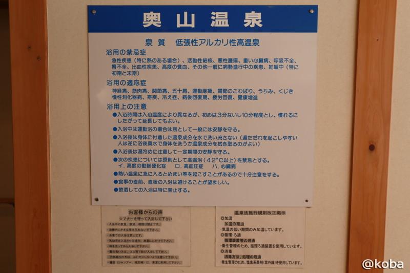 09 山梨 奥山温泉 泉質 低張性アルカリ性高温泉
