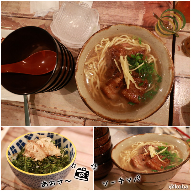 11 四ツ木 ヨツギボシ 沖縄料理 ソーキソバ あおさ丼