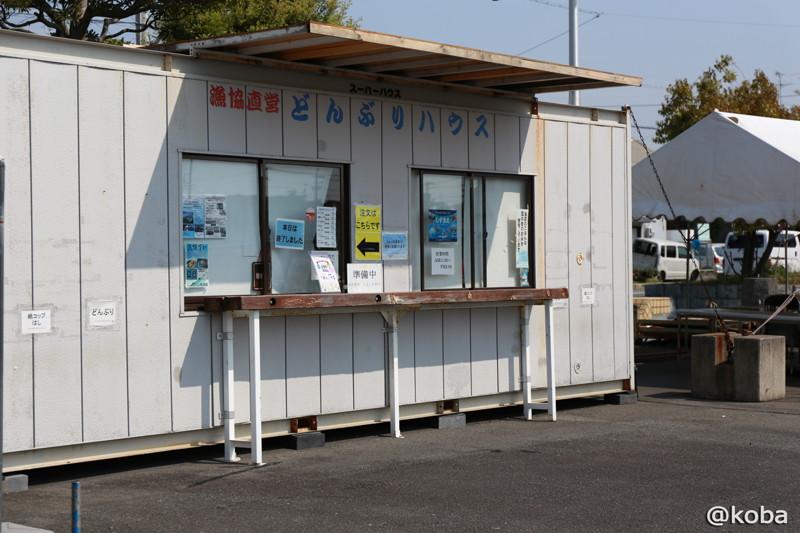 03 用宗漁港 漁協直営 どんぶりハウス