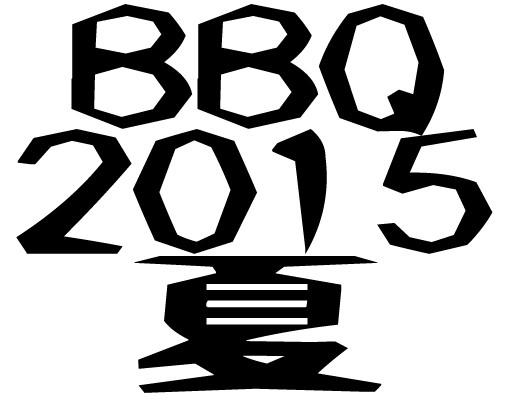 2015-07-19_BBQ準備top画像