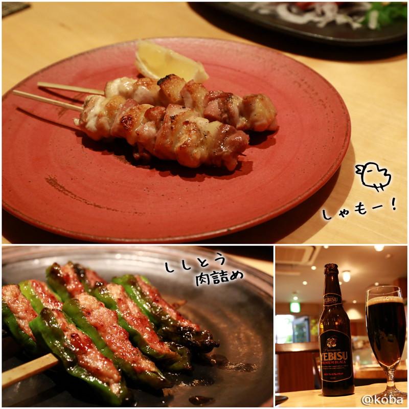 04 青森 シャモ串焼き ししとう肉詰串焼き ヱビス(黒)
