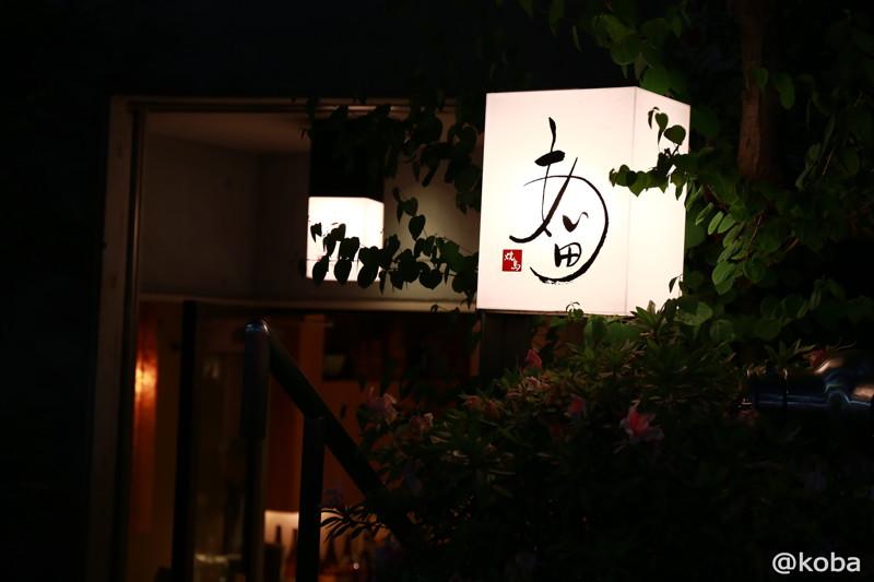 09 外観 焼き鳥 あい田