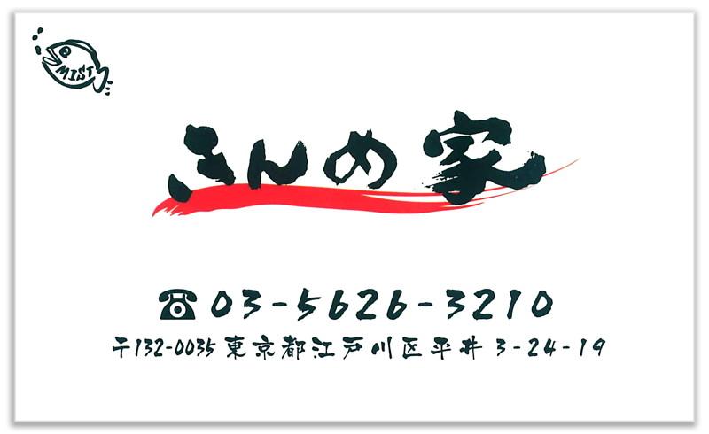 名詞の写真│きんめ家(きんめや)│和食ランチ│定食│美味しい居酒屋│東京江戸川区│平井ブログ