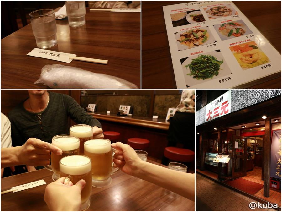 02 shinkoiwa daisangen 生ビール