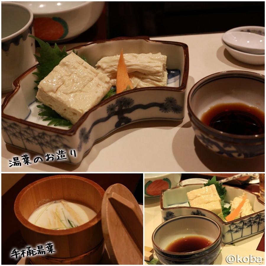 04 手桶湯葉 湯葉豆腐とたぐり湯葉のお造り
