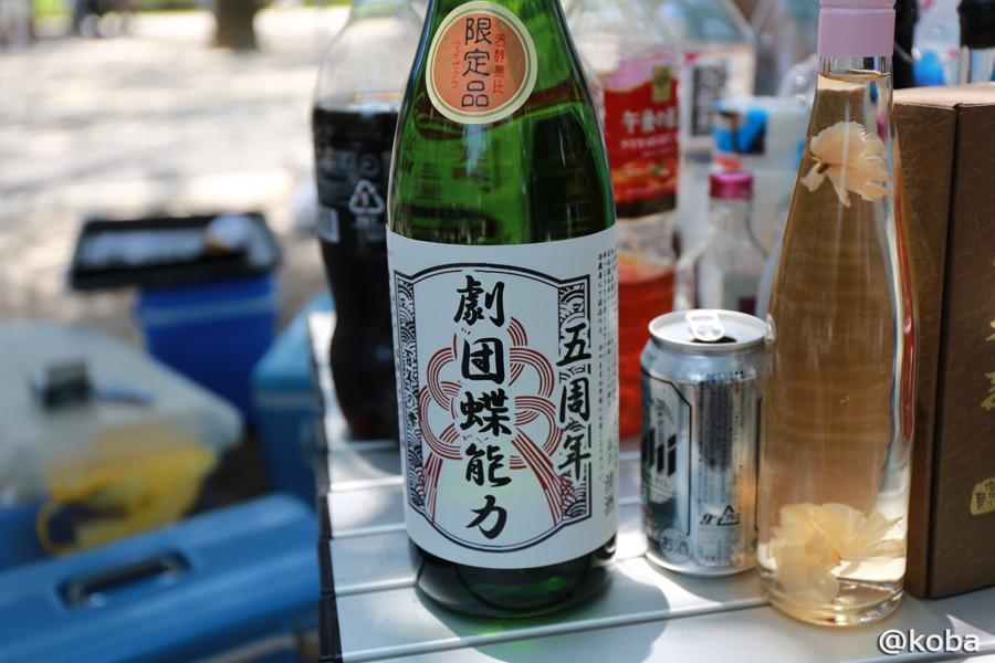 05 劇団蝶能力 5周年 百年の雫(限定品) 〈千葉〉守屋酒造