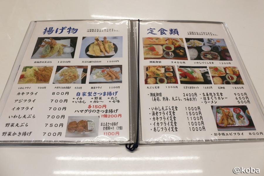 17 メニュー 揚げ物・定食