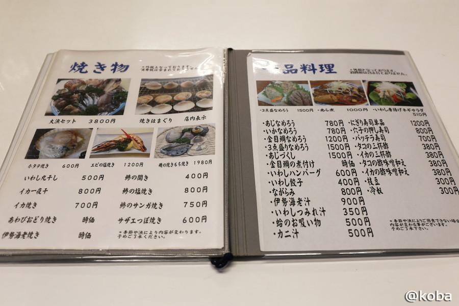 18 メニュー 焼き物・一品料理