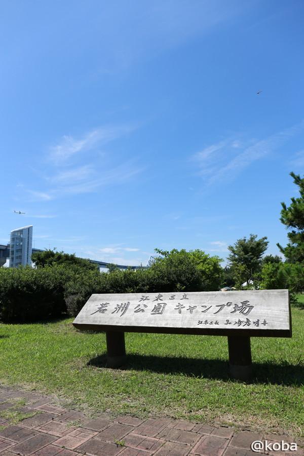 02 若洲海浜公園 バーベキュー