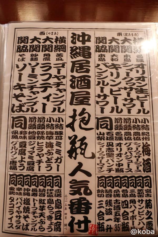 11 抱瓶 沖縄居酒屋 人気番付