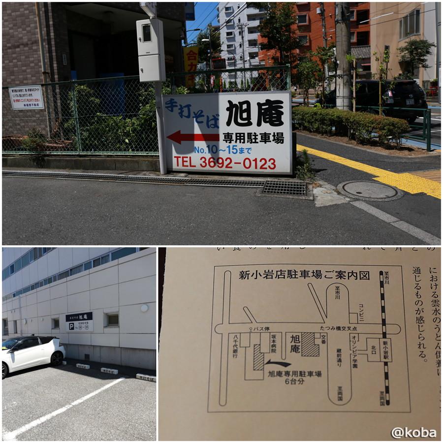 13 駐車場 案内図旭庵