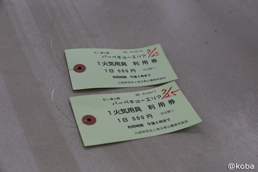 10 秋ヶ瀬公園 利用料500円