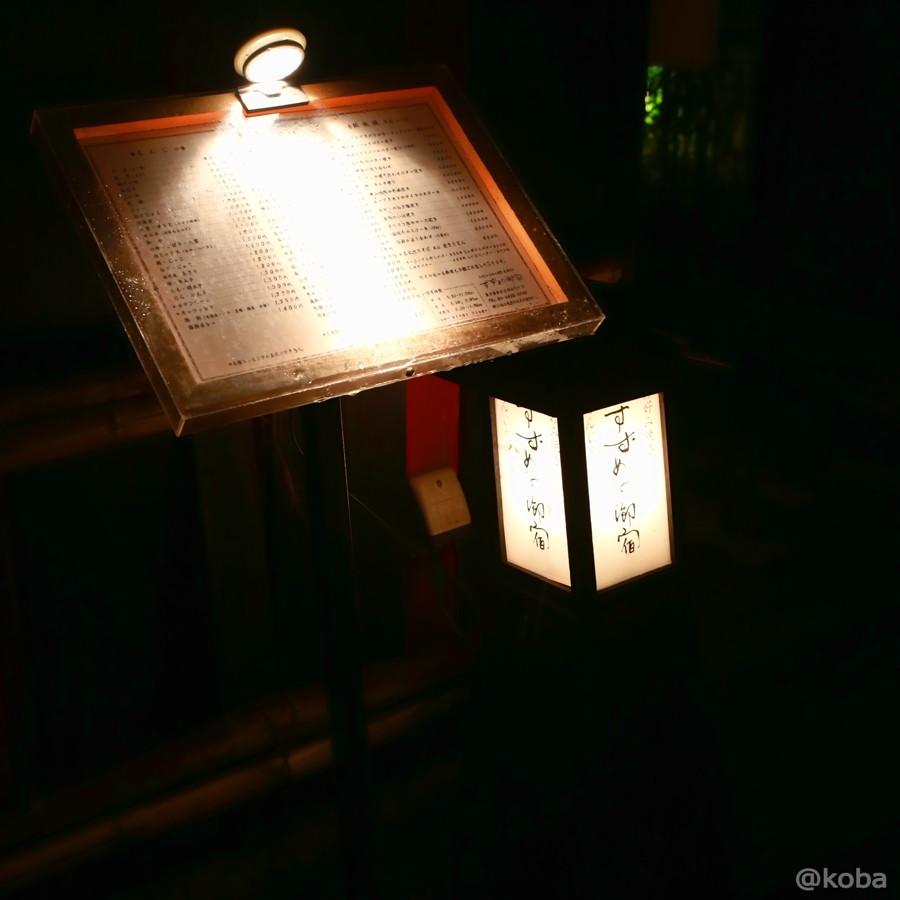 01 渋谷 すずめの御宿