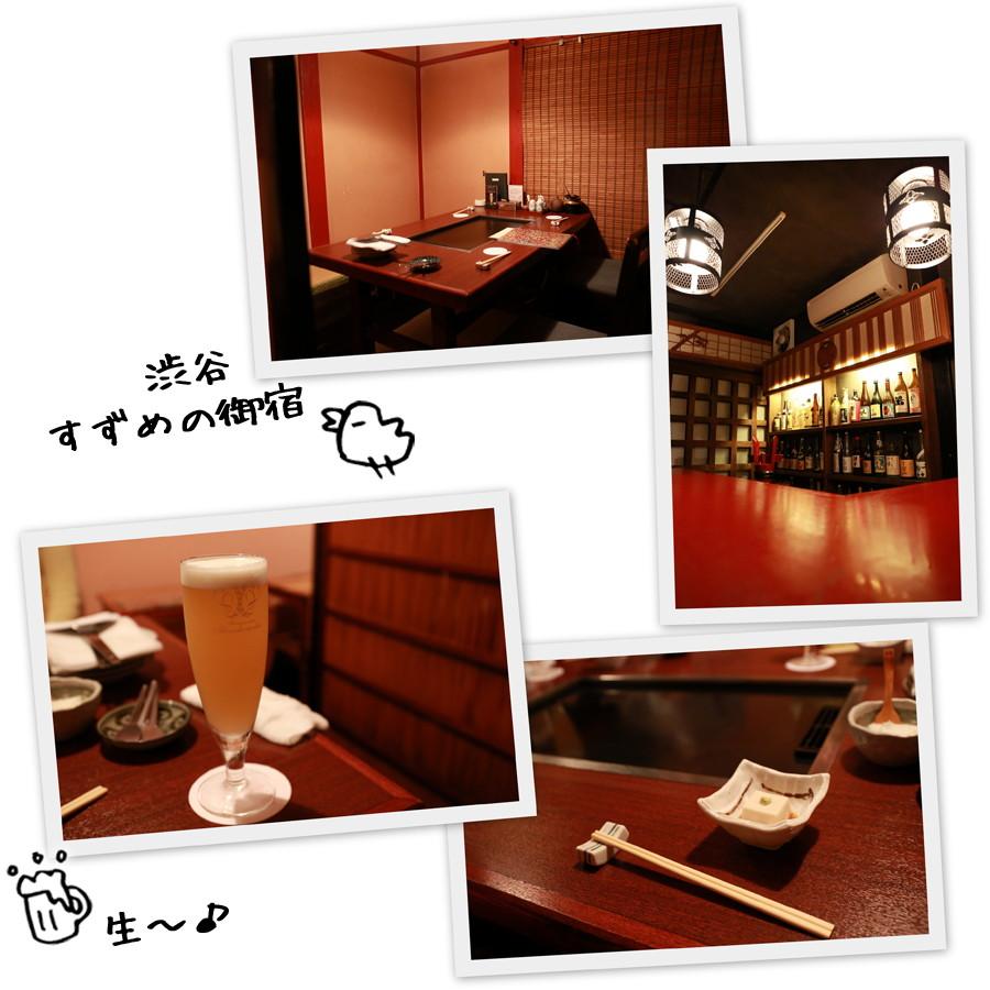 02 渋谷 すずめの御宿