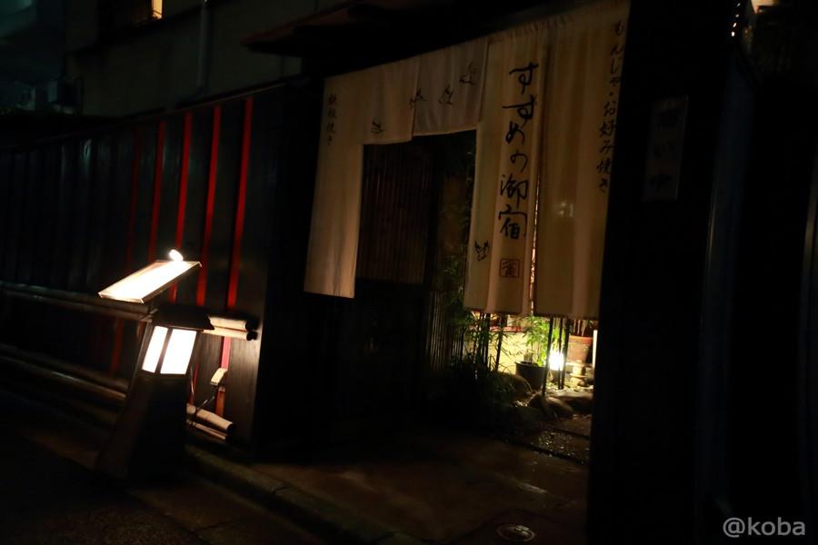 21 渋谷 すずめの御宿 外観写真 1