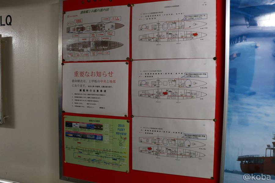 16 艦内案内図