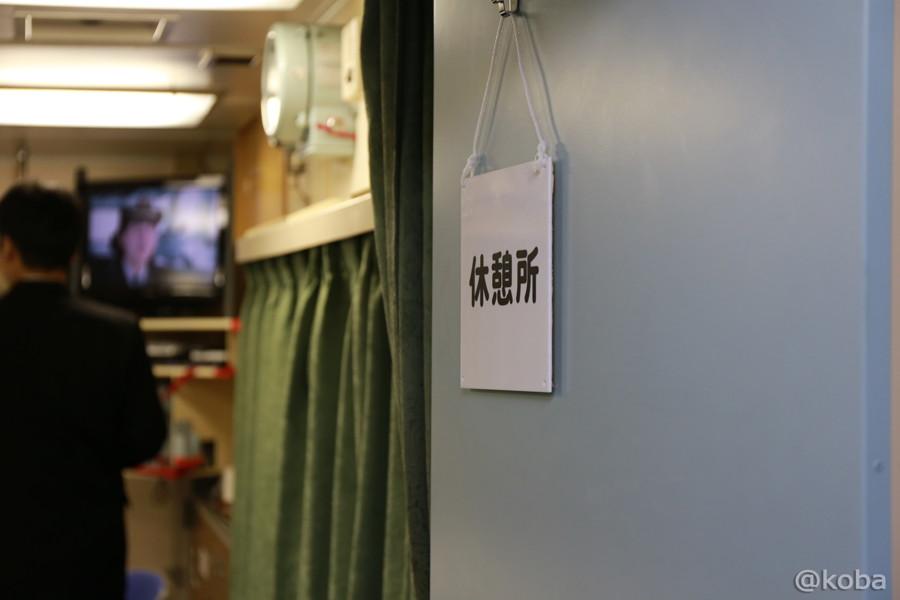 11 休憩室 (士官室)
