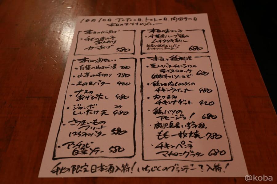 12 本日のおすすめメニュー│からあげバル ハイカラ 新小岩店